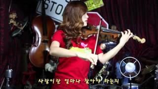 사랑하는 그대에게 - Electric violinist Jo A Ram(조아람)