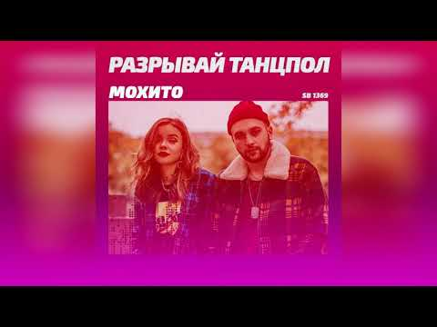 Мохито - Разрывай танцпол (Rakurs & Ramirez Remix 2019)