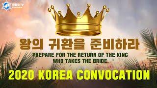 [생방송]  2020 코리아 컨퍼케이션 2부 : 왕께서…