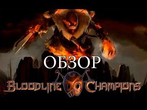видео: Обзор bloodline champions. via mmorpg.su