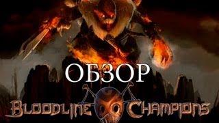 Обзор Bloodline Champions. via MMORPG.su