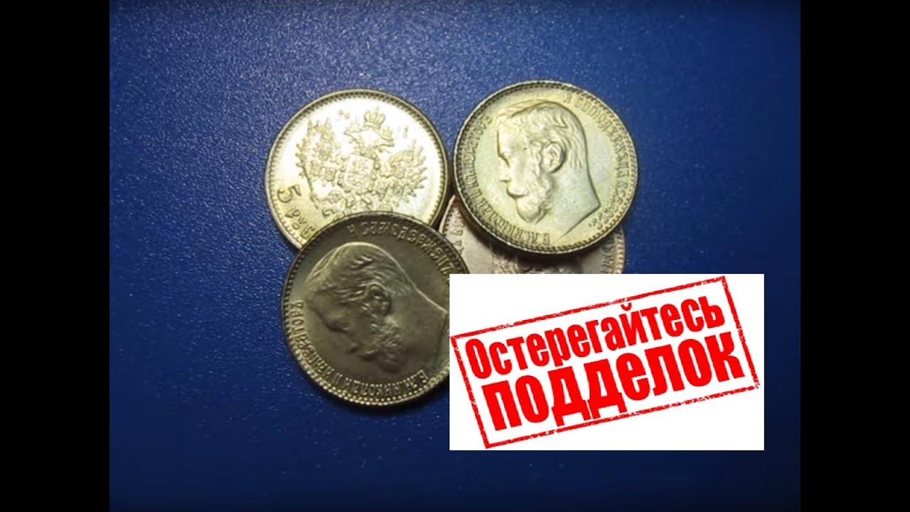 Attention fake coins ! 5 rubles 1898 gold coin of nicholas 2.