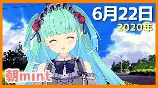 【今日は何の日 / 6月22日】mintの〇〇の日覚えてね🌿【朝mint🌿】