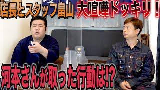 【ドッキリ】河本さんの前で、畠山さんとマジ喧嘩しました!!