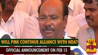 Will PMK Continue Alliance With NDA? Official Announcement on February 15th : Ramadoss