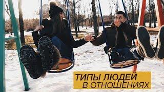ТИПЫ ЛЮДЕЙ В ОТНОШЕНИЯХ thumbnail