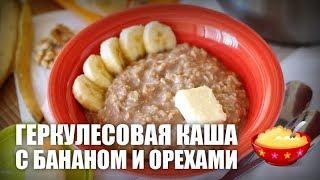 Геркулесовая каша с бананом и орехами — видео рецепт