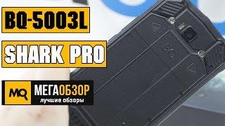 BQ Shark Pro обзор смартфона