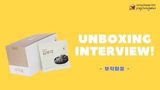 [언박싱인터뷰] 인천리빙디자인페어 참관객 투표 어워즈 …