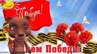 ZOOBE зайка Лучшее Поздравление с 9 Мая День Победы Другу