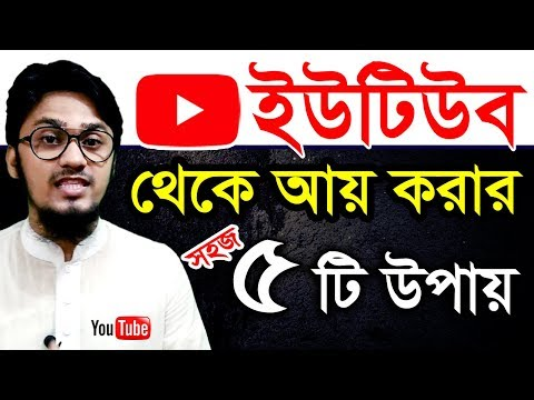 5 Ways to Earn Money on YouTube (Bangla Tutorial) 2019
