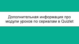 Дополнительная информация про модули уроков по сериалу Новобранец