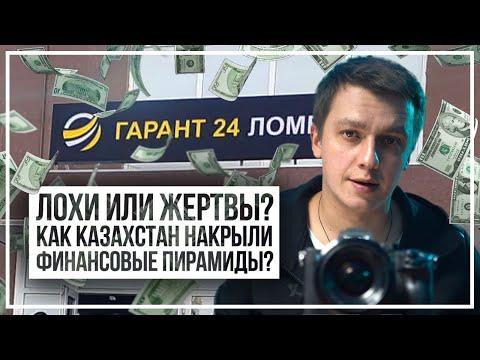 Лохи или жертвы? Как Казахстан накрыли финансовые пирамиды?