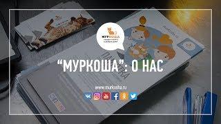 """О нас (частный приют для кошек """"Муркоша"""")"""