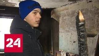 Школьника, спасшего от пожара всю семью, наградили - Россия 24