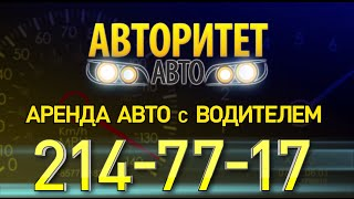 Аренда авто с водителем - Авторитет авто - ролик для видеоэкрана | производство видеороликов москва