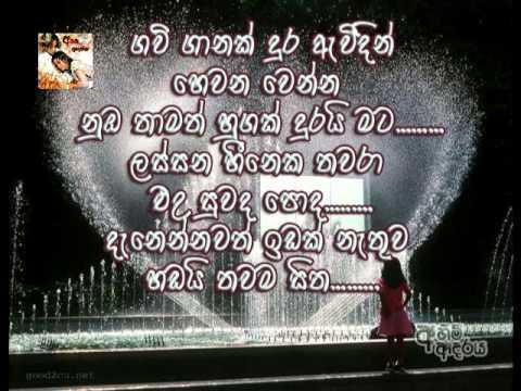 Sinhala Adara Nisadas