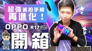【丫尺】手機全新再進化?OPPO R17 PRO開箱!