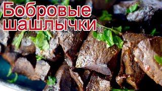 Рецепты из бобра - как приготовить бобра пошаговый рецепт - Бобровые шашлычки за 40 минут