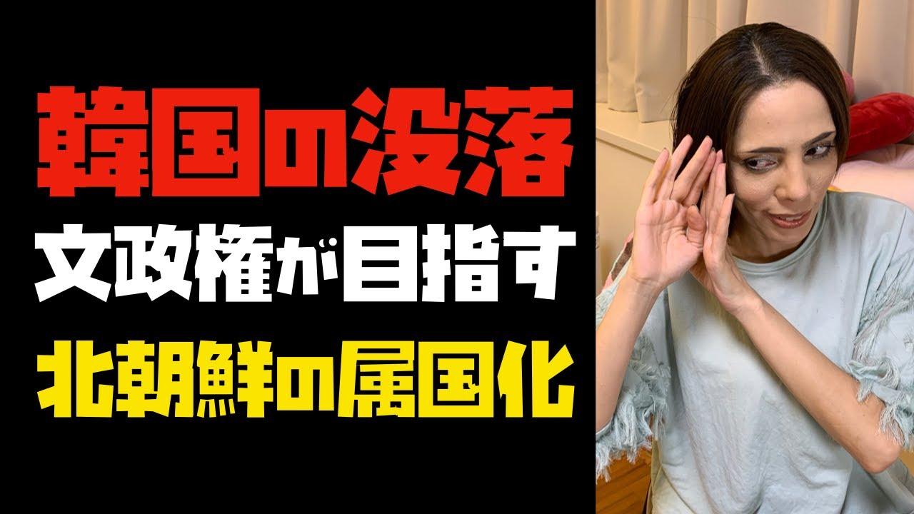 【韓国の没落】文政権が目指す「北朝鮮の属国化」どこまででも落ちる韓国。