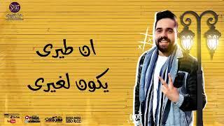 مهرجان مش بايدي غصب عني || غناء : مصطفى الدجوى و محمد رجب 2020 هيكسر مصر