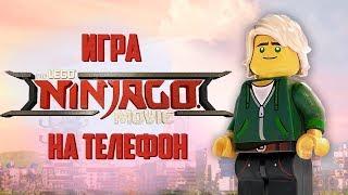 ИГРА LEGO Ninjago Movie НА ТЕЛЕФОН | Стоит ли играть?