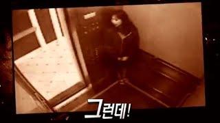 [서프라이즈] 타면 귀신 들리는 엘레베이터 (소름주의, 납량특집)
