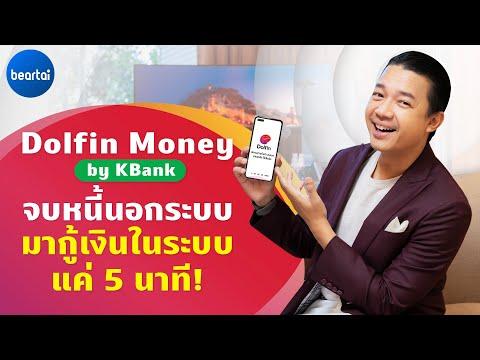 จบวงจรหนี้นอกระบบกับ Dolfin Money | KBank  กู้เงินเป็นระบบง่ายๆ ใน 5 นาที!