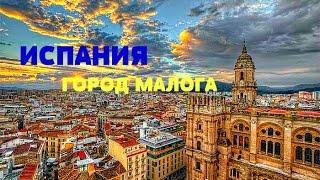 ПУТЕШЕСТВИЕ ПО ЕВРОПЕ ИСПАНИЯ ГОРОД МАЛАГА(ПУТЕШЕСТВИЕ ПО ЕВРОПЕ ИСПАНИЯ ГОРОД МАЛАГА Малага — крупный портовый город с очаровательным историческ..., 2016-06-29T14:33:42.000Z)