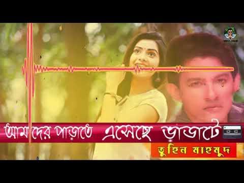আমাদের পাড়াতে এসেছে ভাড়াটে | Amader Parate | Tuhin Mahmud | Arfin Zahid | Bangla New Song 2019