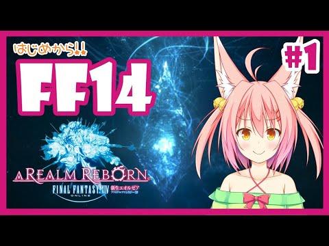 【FF14】はじめから🔽 新生エオルゼアを冒険!!【Vtuber】