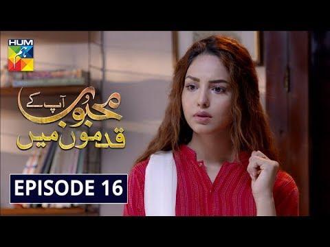 Mehboob Apke Qadmon Mein Episode 16 HUM TV Drama 21 February 2020