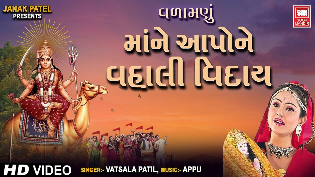 દશામાં ની વિદાય ગીત 2020 | Maa Ne Apone Vahali Viday | Dashama nu Vadamnu | Vatsala Patil