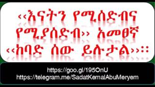Kebade Sewu ( by abu meryem)