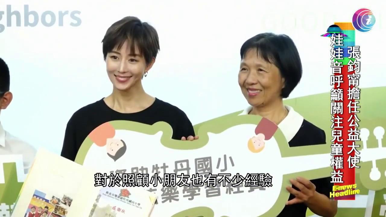 張鈞甯短髮示人自言要展示帥氣 - 20200704 - 有線娛樂新聞 i-Cable News