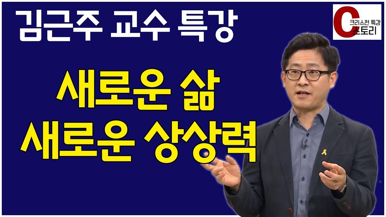 김근주(기독연구원 느헤미야 교수) 특강 '새로운 삶, 새로운 상상력' C스토리