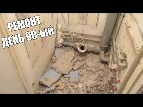 VLOG / Ремонт в нашей трехкомнатной квартире / ДЕНЬ 90-ый / GrishAnya Life