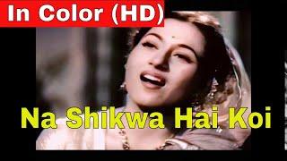 Na Shikwa Hai Koi Na Koi In Color (HD)   Amar 1954 {dilip kumar, madhubala, lata didi, mohd rafi}
