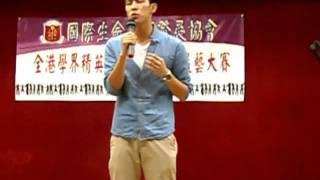 Publication Date: 2013-08-10 | Video Title: 國際生命藝術發展協會 藝術及音樂課程(Music Cours