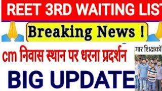 Reet level 2 3rd waiting list 2018 / reet level 2 waiting list 2018 / reet level 2 today latest news