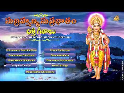 Subramanya  Suprabhatham ll Lord Murugan Devotiona Songs || Suprabatham || Jukebox ||