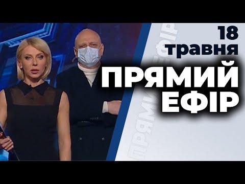 """Ток-шоу """"Прямий ефір"""" від 18 травня 2020 року"""