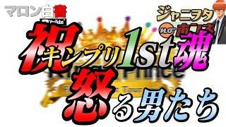 #47 祝キンプリ 1st ツアー 男たちのさけび