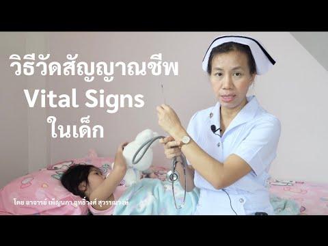 การประเมินสัญญาณชีพในเด็ก / Record Vital Signs