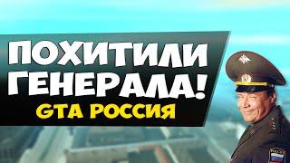 ПОХИТИЛИ ГЕНЕРАЛА! - GTA: Криминальная Россия (CRMP) #67
