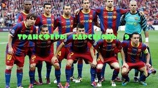 Трансферы Барселоны # 9(Верратти в Барселоне и Месси отклонил контракт )(, 2017-05-08T06:30:00.000Z)