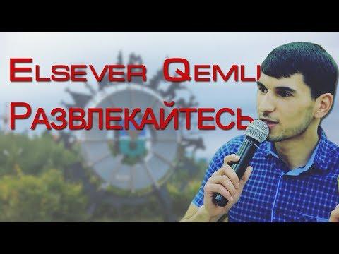 Elsever Qemli - Развлекайтесь (Пыть-Ях) [2017]