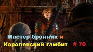 Прохождение The Witcher 3: Wild Hunt Мастер бронник и Королевский гамбит # 70