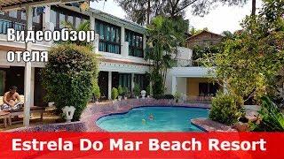 Estrela Do Mar Beach Resort - отель 3* (Индия, Северный Гоа, Калангут). Обзор отеля.