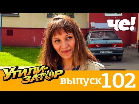 Утилизатор   Выпуск 102
